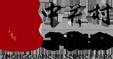 雷火电竞亚洲国家自主创新示范区